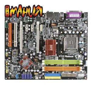 975X с поддержкой Core2