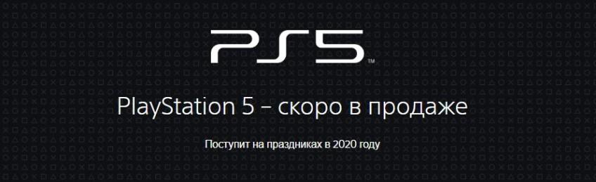 Sony открыла сайт PlayStation5, где можно подписаться на рассылку новостей