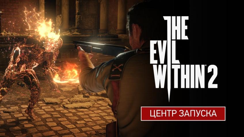 Центр запуска The Evil Within2 продолжает работу