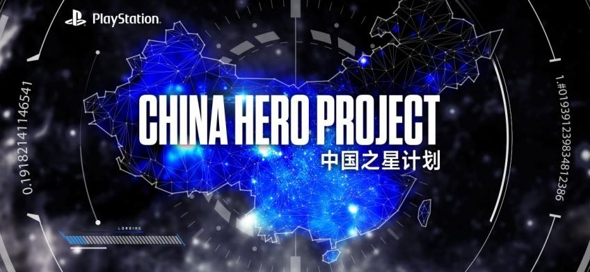 Sony подвела итоги проекта поддержки разработчиков China Hero Project
