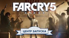 Far Cry 6 всё ближе… в «Центре запуска» Far Cry 5