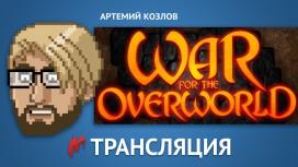 «Игромания» проведет стрим по War for the Overworld