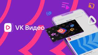 Новая платформа «VK Видео» объединит «ВКонтакте» и «Одноклассников»