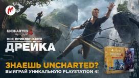 Соберите древние монеты в конкурсе по «Uncharted 4: Путь вора» и выиграйте PS4 в стиле игры