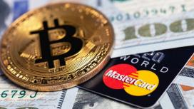 Mastercard добавит поддержку криптовалюты