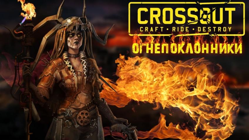 Авторы Crossout выпустили обновление «Огнепоклонники»