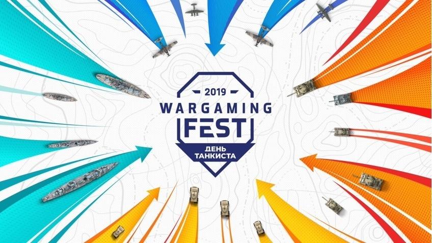 На «Wargaming Fest: День танкиста» ожидается более 200 тысяч посетителей