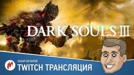 Трансляция Dark Souls3 отменяется из-за технических ограничений