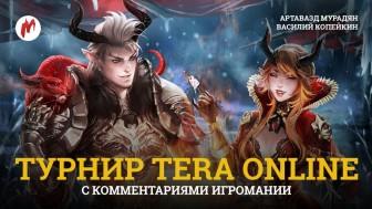 Финальный этап PvP-турнира по TERA в прямом эфире «Игромании»