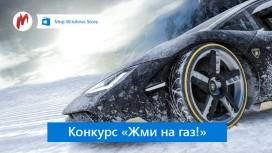 Проверьте свои знания о машинах в конкурсе «Жми на газ!»