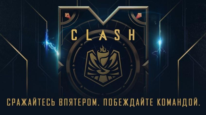 «Лига легенд» приглашает в Clash — новый турнирный режим