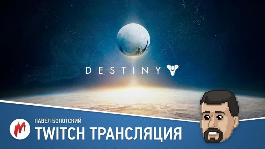 Destiny, Tom Clancy's The Division и Dark Souls3 в прямом эфире «Игромании»