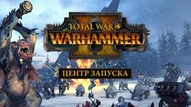 Центр запуска Total War: Warhammer2 рассказал об игровых расах