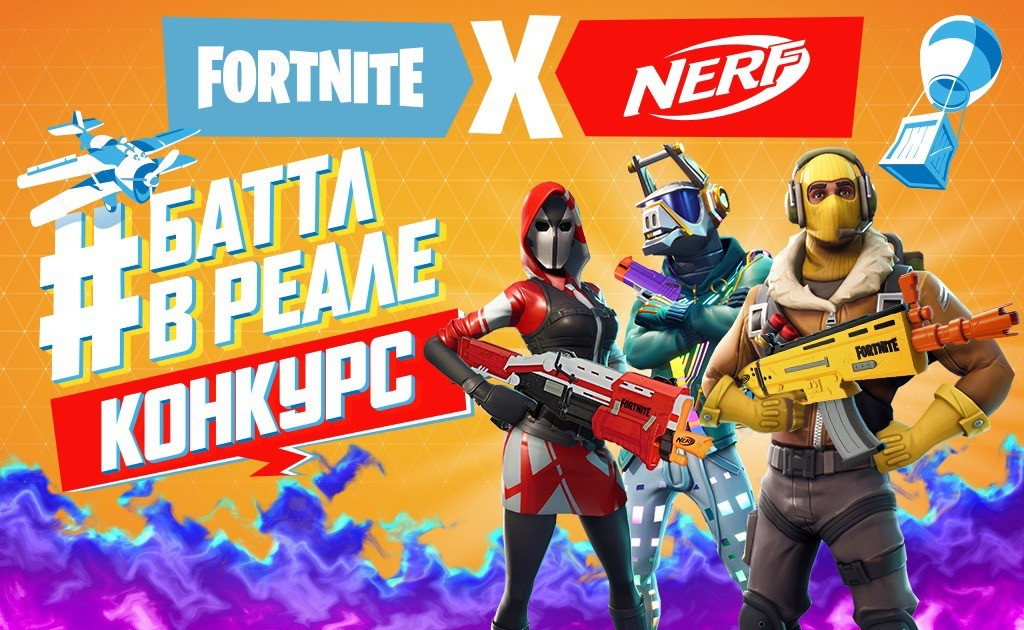 Fortnite и бластеры: Nerf проведёт «Баттл в реале»