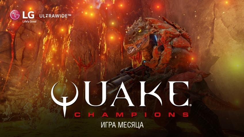Мониторы для знатоков Quake: Игромания называет победителей конкурса в разделе «Игра месяца»