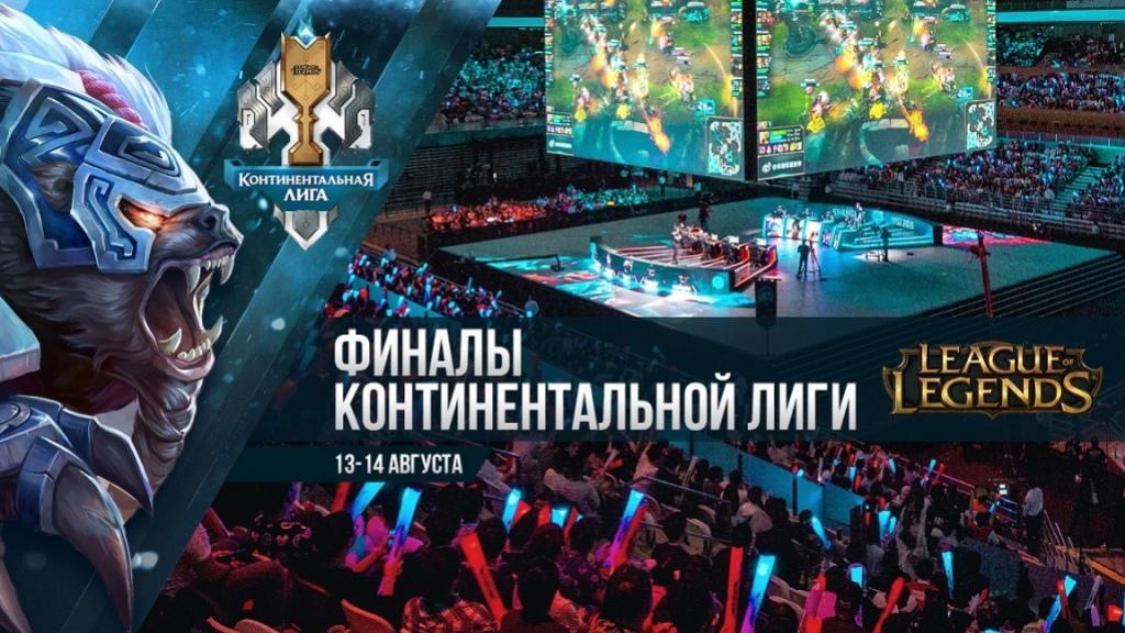 Сегодня в Москве проходит полуфинал континентальной лиги по League of Legends