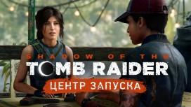 Жизнь с Ларой в «Центре запуска» Shadow of the Tomb Raider
