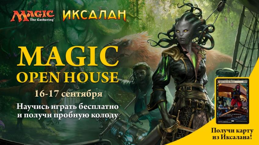 Magic: The Gathering: поклонников карточной игры ждут «магические» выходные