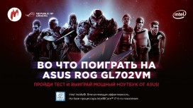 Ноутбук за игровой жанр: «Игромания» начинает конкурс «Во что поиграть на ASUS ROG GL702VM?»