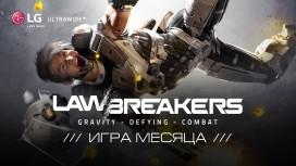 Мониторы LG UltraWide спешат к победителям конкурса по LawBreakers!