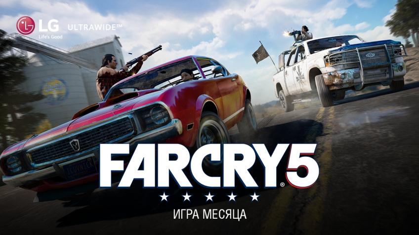 Мониторы возвращаются! Far Cry5 стала «Игрой месяца»