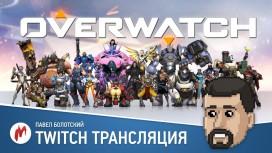 Overwatch, Final Fantasy XV и S.T.A.L.K.E.R. в прямом эфире «Игромании»