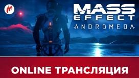 Mass Effect: Andromeda и 2Dark в прямом эфире «Игромании»