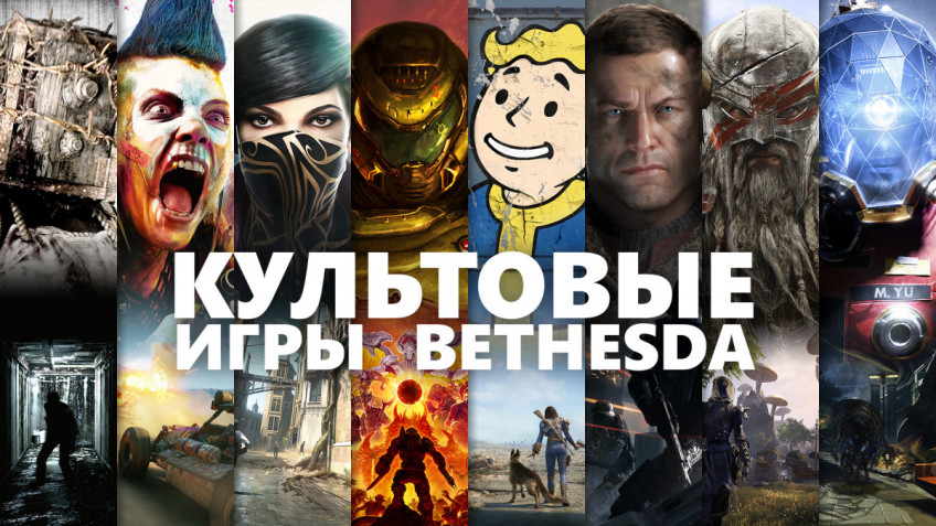 Завтра в Xbox Game Pass добавят19 игр Bethesda — DOOM, Wolfenstein, TES и другие