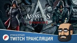 Assassin's Creed: Syndicate и пятый эпизод Life is Strange в прямом эфире «Игромании»