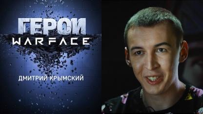 Последним героем второго сезона «Героев Warface» стал Дмитрий Крымский