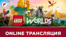 LEGO Worlds и «Железный цех ONLINE» в прямом эфире «Игромании»