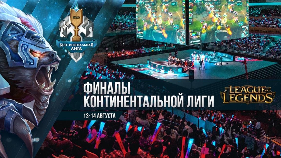 13 и14 августа в Москве пройдет финал континентальной лиги по League of Legends