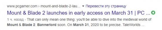 Похоже, Mount & Blade II появится в раннем доступе31 марта