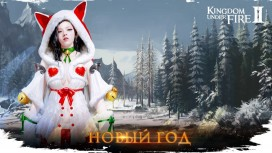 Создатели Kingdom Under Fire2 сделают упор на российскую версию