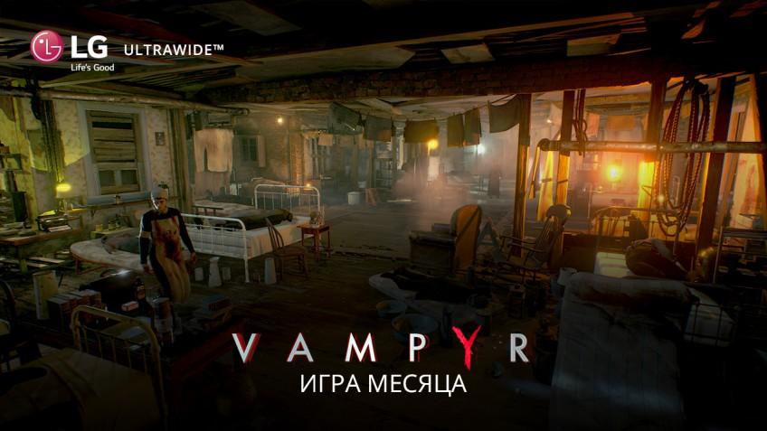 Как стать вампиром и получить за это монитор?