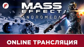 Mass Effect: Andromeda в прямом эфире «Игромании»