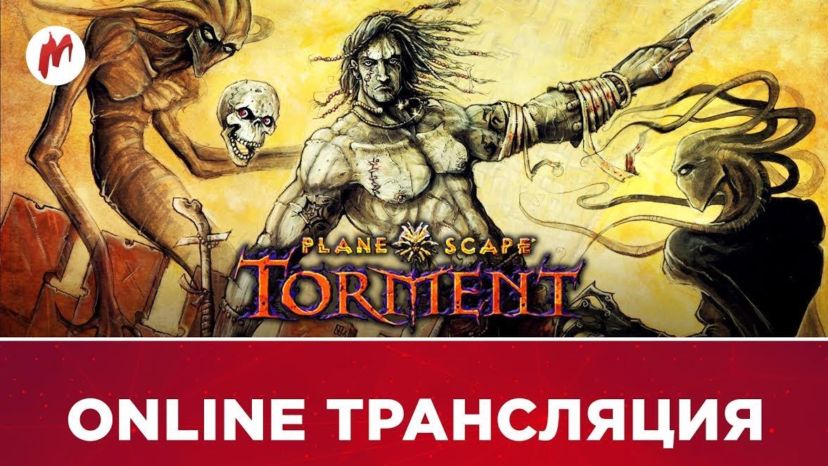 Planescape: Torment и Kona в прямом эфире «Игромании»