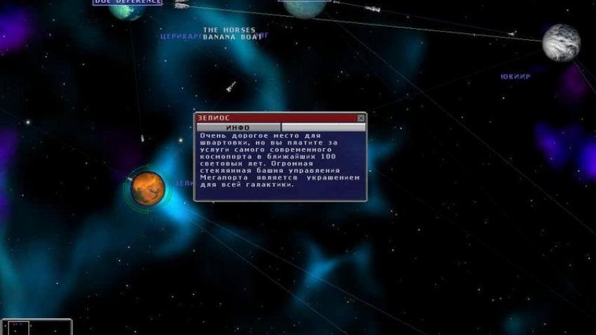 Космический торговец