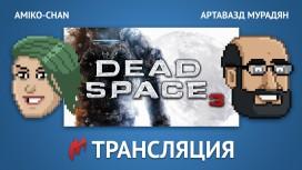 «Игромания» проведет кооперативный стрим по Dead Space 3