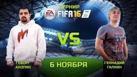 Продолжается турнир «Игромании» по FIFA 16!
