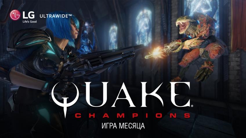 Двадцатилетний путь в раздел «Игра месяца»: новые материалы о Quake Champions
