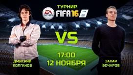 Завтра начинается финал турнира «Игромании» по FIFA 16!