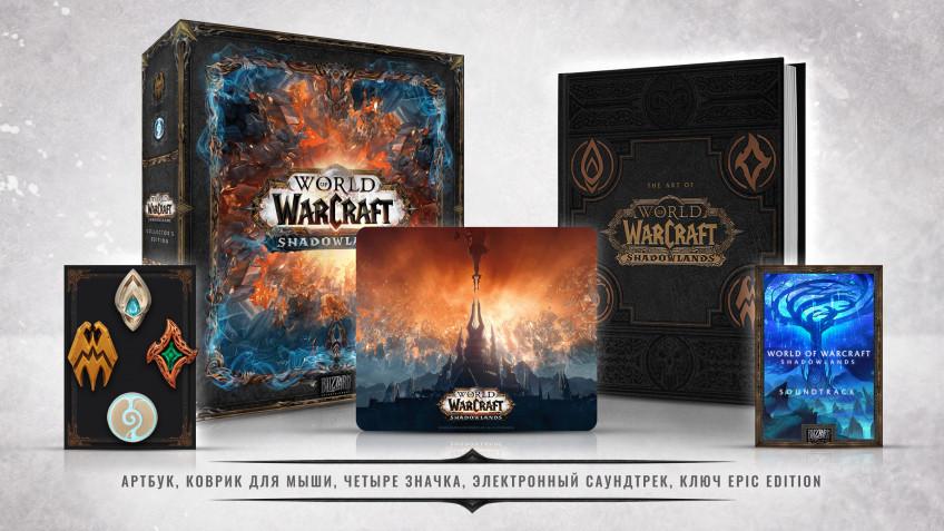 Blizzard представила коллекционное издание World of Warcraft: Shadowlands