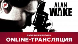 Alan Wake и Assassin's Creed: Black Flag: воскресные стримы Игромании