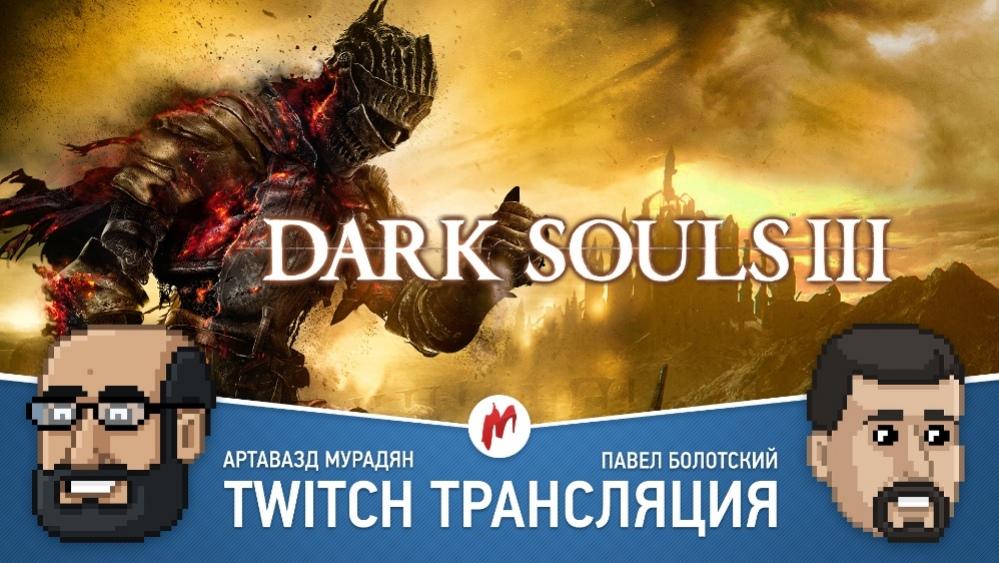Dark Souls3 в прямом эфире «Игромании»