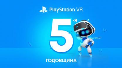 PS VR исполнилось 5 лет — Sony подготовила сюрприз подписчикам PS Plus