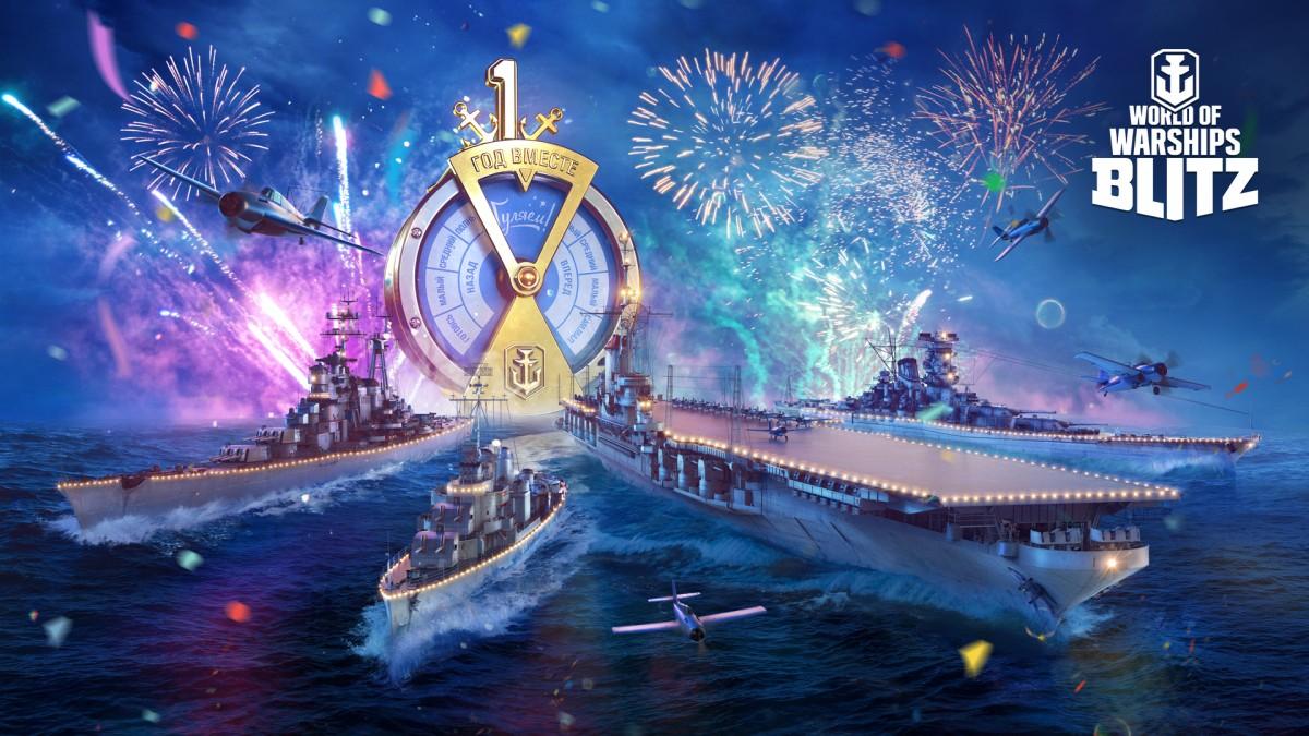 World of Warships Blitz празднует день рождения