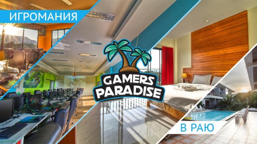 Нужен ли в раю зонтик? Готовимся к Gamers Paradise