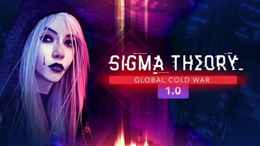 Sigma Theory: Global Cold War вышла из раннего доступа