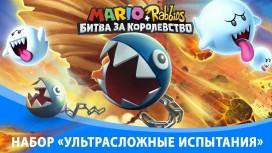«Mario + Rabbids: Битва за королевство» готовит игрокам ультрасложные испытания